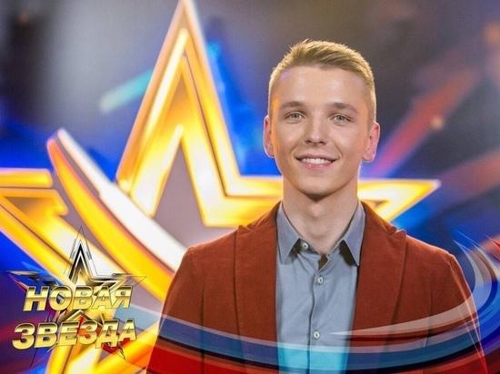 Псковичи могут проголосовать за земляка на вокальном конкурсе «Новая Звезда»