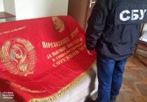 Пресс-служба Управления службы безопасности Украины (СБУ) по Львовской области отрапортовала о разоблачении некоего мужчины, пытавшегося продать «Переходящее Знамя за высокие показатели в социалистическом соревновании»