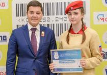 Глава Ямала вручил юным волонтерам путевки в Севастополь