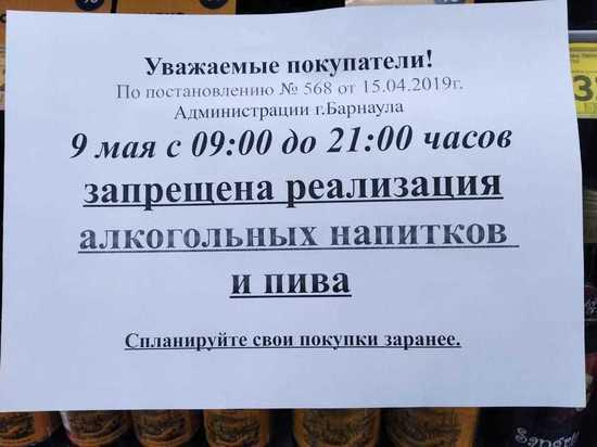 День Победы в Барнауле будет безалкогольным