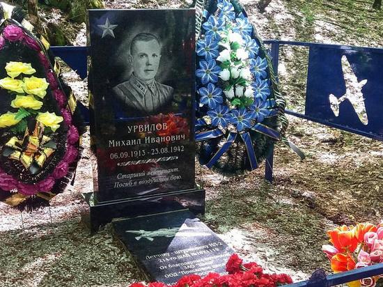 Казаки установили памятник героически погибшему летчику Михаилу Урвилову