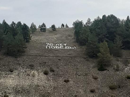В свердловском селе в честь 76-летия Победы создали огромную надпись