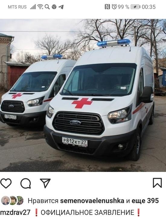 Минздрав Хабаровского края опроверг информацию о передачи автотранспортных услуг «Скорой помощи» на частный аутсорсинг
