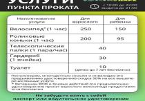 Администрация «Татышев-парка» в социальных сетях разместила прайс-лист на основные услуги