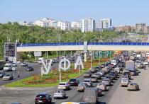 Уфа вошла в десятку лучших российских городов для жизни