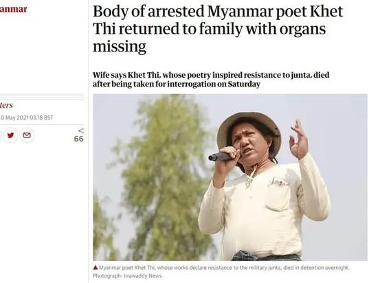 Тело арестованного мьянманского поэта вернули семье с пропавшими органами