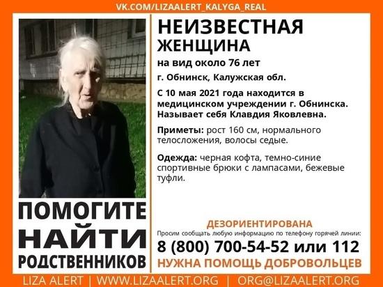 В Калужской области ищут родственников потерявшейся бабушки