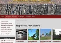 Посетить памятные места Карелии теперь можно виртуально