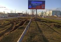 Жители Петрозаводска возмущены раскуроченными газонами возле рекламных щитов