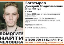 В Томске разыскивают 25-летнего Богатырева Дмитрия Владиславовича, местонахождение которого с 4 мая 2021 года неизвестно, информацию об этом распространил поисковый отряд «Лиза Алерт»