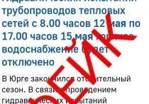 Глава Юрги опроверг слухи об отключении горячей воды