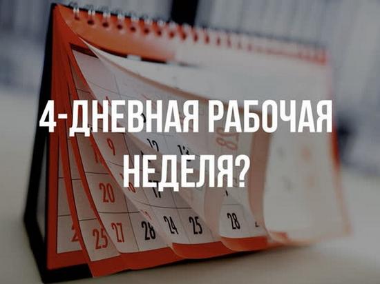 38% ярославских работодателей уверены, что при переходе на четырехдневку придется сокращать зарплаты сотрудникам