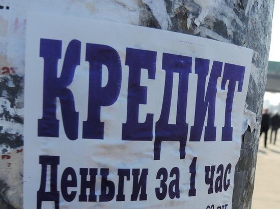 Депутаты Госдумы готовят законопроект, который позволит россиянам заранее отказываться от оформления любых кредитов и ссуд на их имя