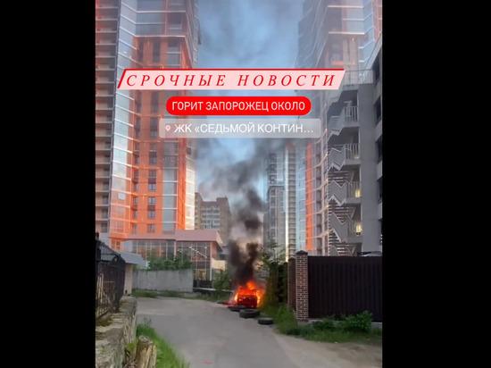 Возле ЖК «Седьмой Континент» в Краснодаре загорелся запорожец