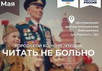 Конкурс патриотической поэзии пройдет в Серпухове
