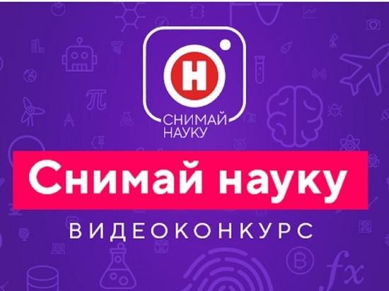 В России стартовал видеоконкурс «Снимай науку!»