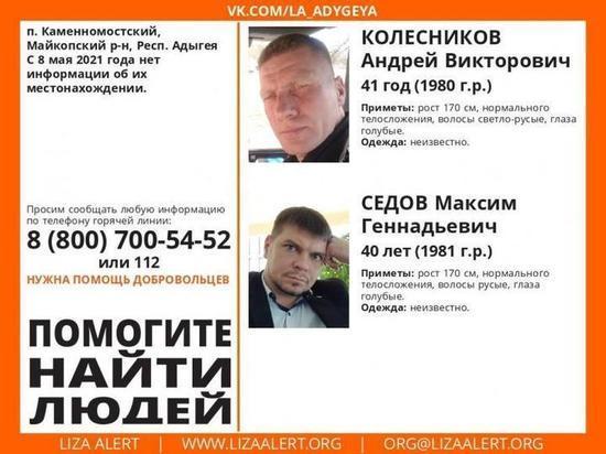 В Сети появились фото пропавших в Адыгее мужчин