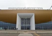 За первый квартал года аэропорт Перми обслужил 305 тысяч пассажиров