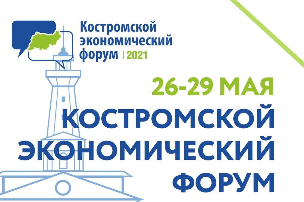 В конце мая в Костроме пройдет очередной экономический форум