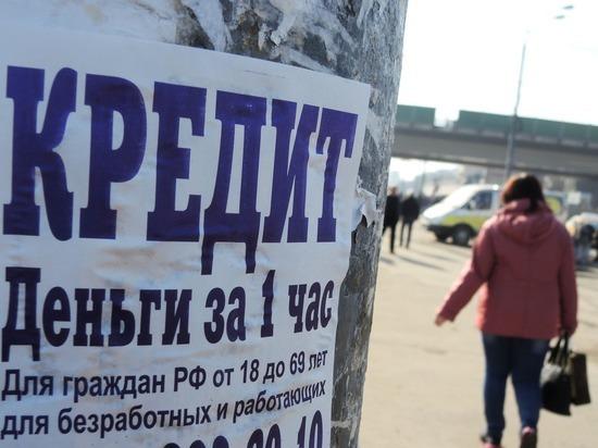 В Госдуме подготовили законопроект, который позволит гражданам запретить банкам и микрокредитным организациям оформлять на свое имя займы