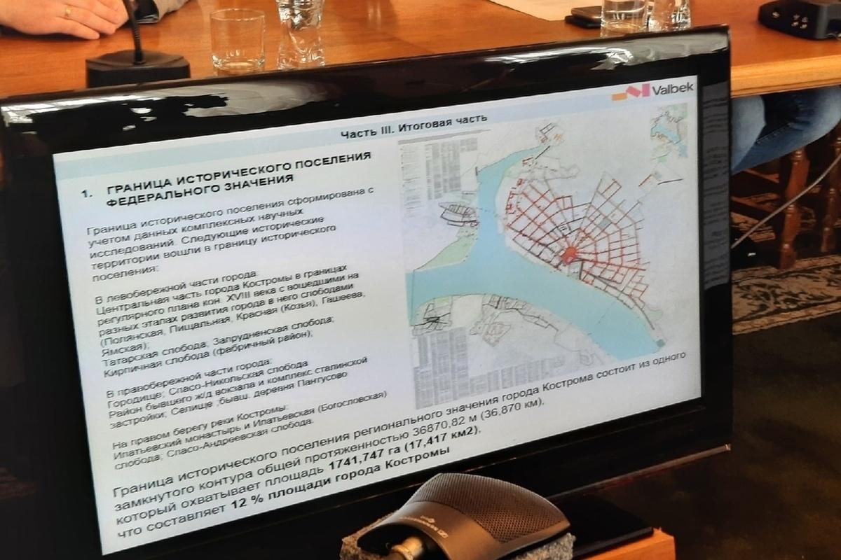 На совещании у губернатора был обсужден проект определения границ и зон  исторического поселения Кострома