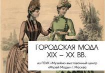 В собрании музея есть наряды от Worth, Versace, Redfern, Armani, Alexander McQueen