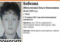 В Томске поисковый отряд «Лиза Алерт» просит помощи в поиске 46-летней Бобковой (Мельтисовой) Ольги Николаевны, местонахождение которой с 15 апреля 2021 года неизвестно