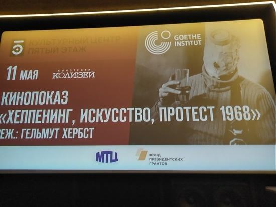 В Кирове вспомнили о студенческих бунтах 1968 года