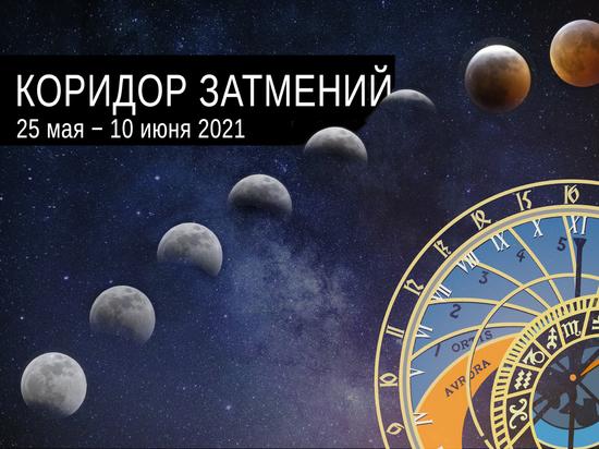 Коридор затмений – 2021: астролог назвал опасности мая и июня