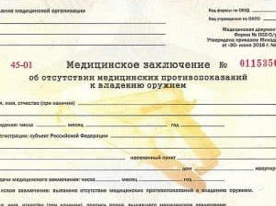 В Ярославле любой психопат может получить справку на оружие, не выходя из дома