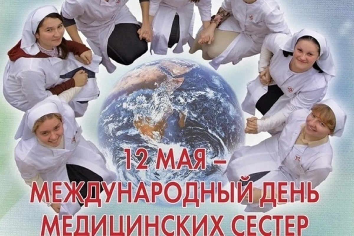 Костромские медсестры отмечают сегодня свой профессиональный праздник