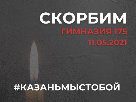 Мы с тобой, Казань: югорчане скорбят вместе с жителями республики Татарстан