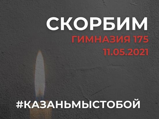 Мы с тобой, Казань: в Югре проходят церемонии возложения цветов