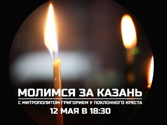 В Краснодаре пройдёт панихида о погибших в казанской гимназии