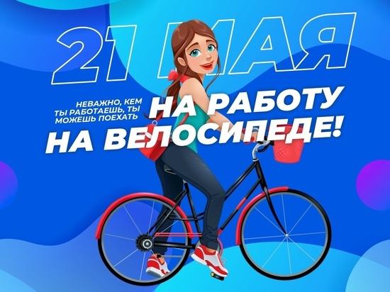 Ямальцев призывают поехать на работу на велосипедах 21 мая