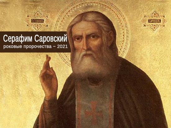 «Родится Антихрист»: пророчества Серафима Саровского на 2021 год