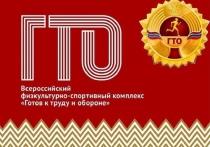 Калужская область вырвалась на 2 место в России по ГТО