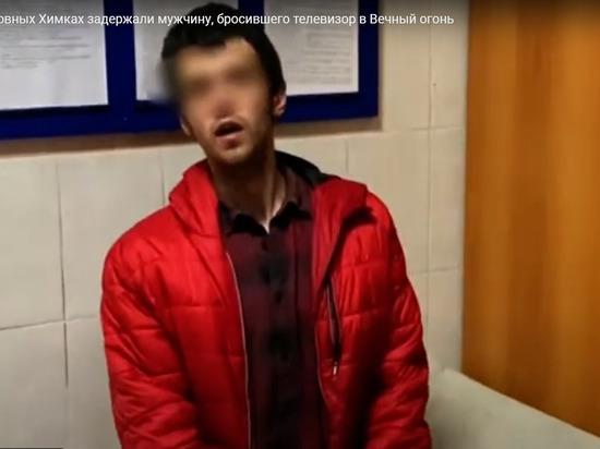 В Подмосковье задержали мужчину, бросившего телевизор в Вечный огонь