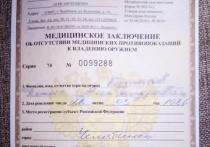 В Челябинске мужчину, возомнившего себя Богом, отправили в психиатрическую больницу