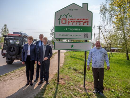 Старица и Берново попали в список самых красивых населённых пунктов страны