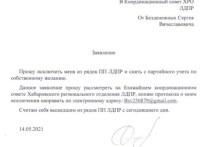 Сенатор РФ от Законодательной думы Хабаровского края Сергей Безденежных покинет партию ЛДПР