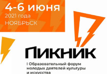 На Ямале впервые пройдет образовательный форум для молодых деятелей культуры и искусства