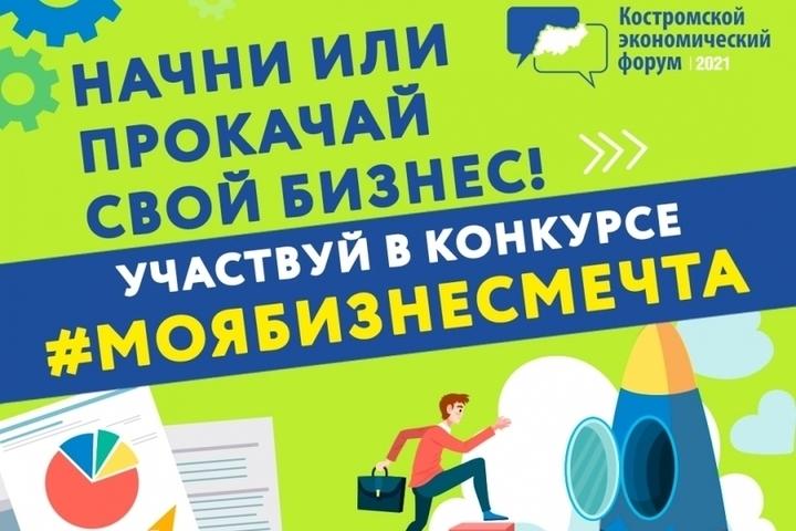 В ходе Костромского Экономического форума будет разыгран приз «Моя бизнес мечта»