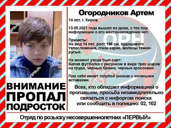 В Кирове пропал 14-летний мальчик