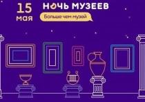 15 мая в Карелии пройдёт Ночь музеев