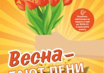 В акции «Весна — тают пени!» приняли участие уже больше тысячи жителей Пермского края