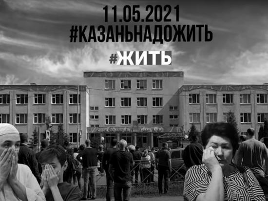 Проект «#ЖИТЬ» создал видеоролик «Казань, надо жить!»
