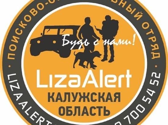В Калужской области спустя 3 года найден пропавший пенсионер