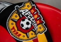 16 мая тульский «Арсенал» сыграет с «Уфой» в рамках Чемпионата России по футболу