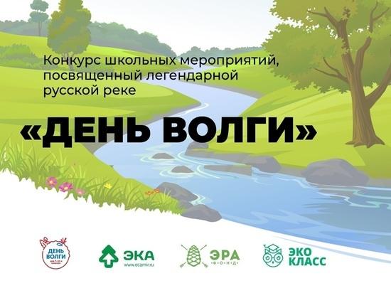 Школьников Тверской области приглашают принять участие в экоакции «Живая Волга»